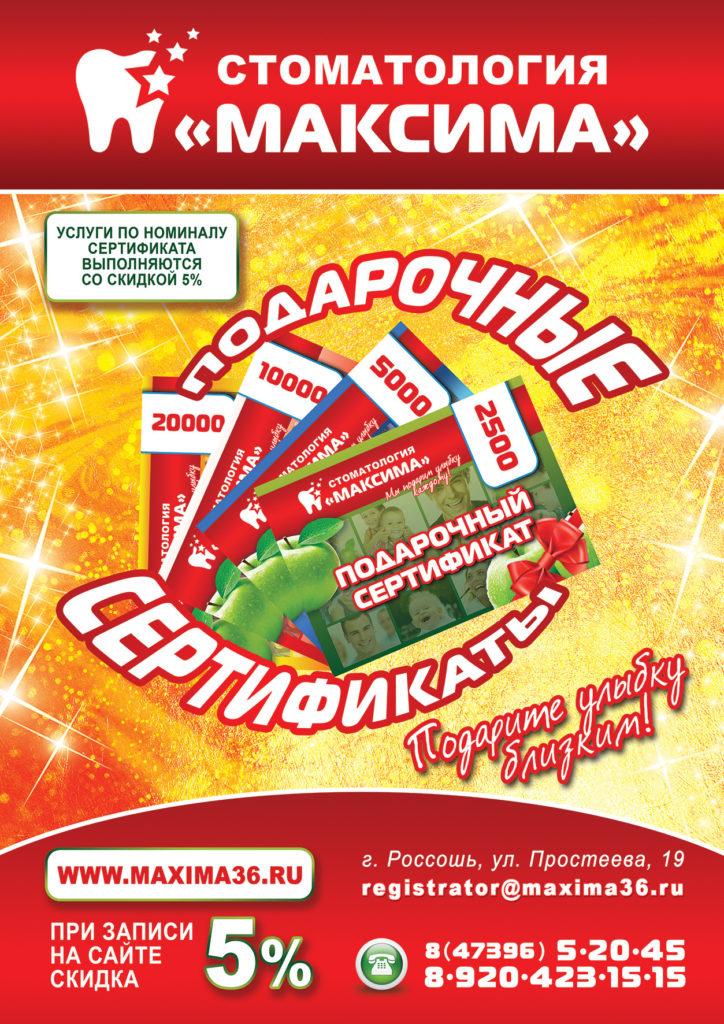 плакат_сертификаты_2